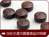 当社の漢方健康食品の特徴